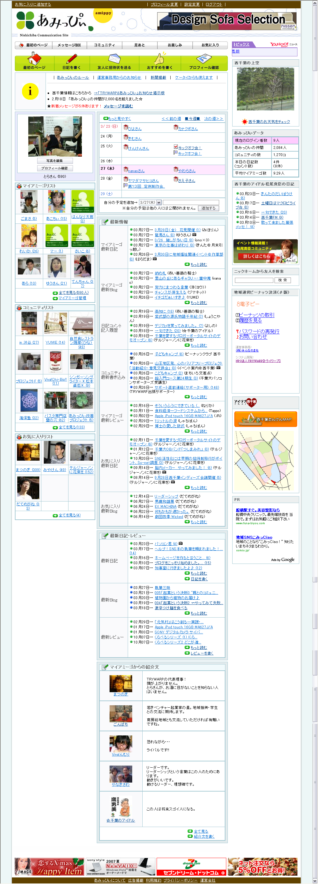 http://trac.openpne.jp/attachment/wiki/pne-book-11/amippyall.png