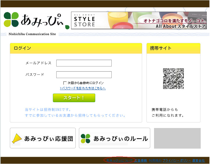 http://trac.openpne.jp/attachment/wiki/pne-book-11/amippytop.png