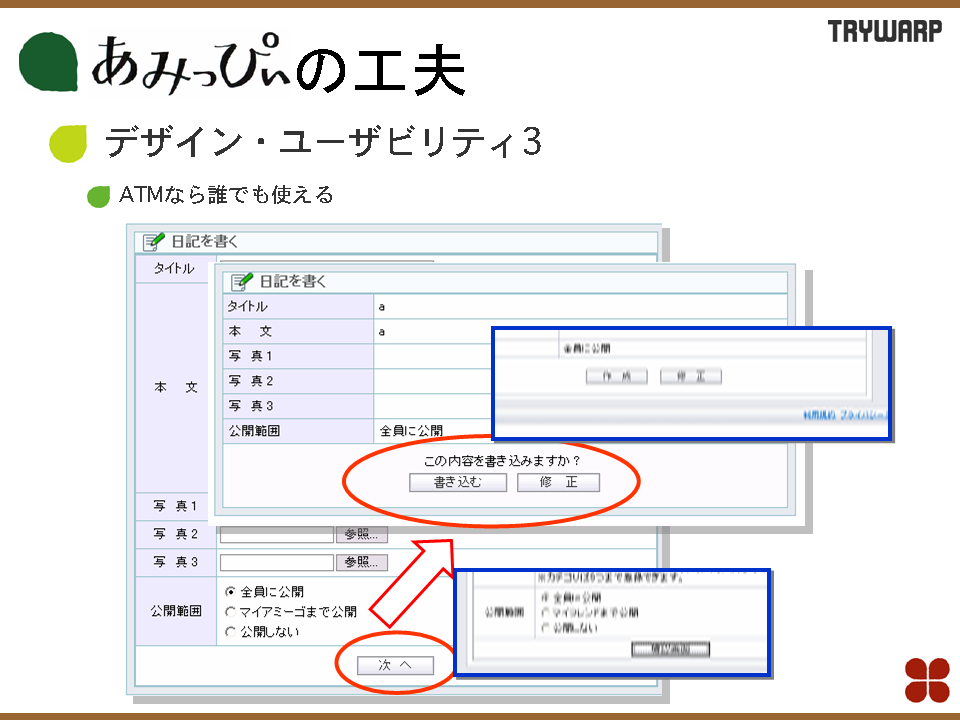 http://trac.openpne.jp/attachment/wiki/pne-book-11/kuhu04.PNG