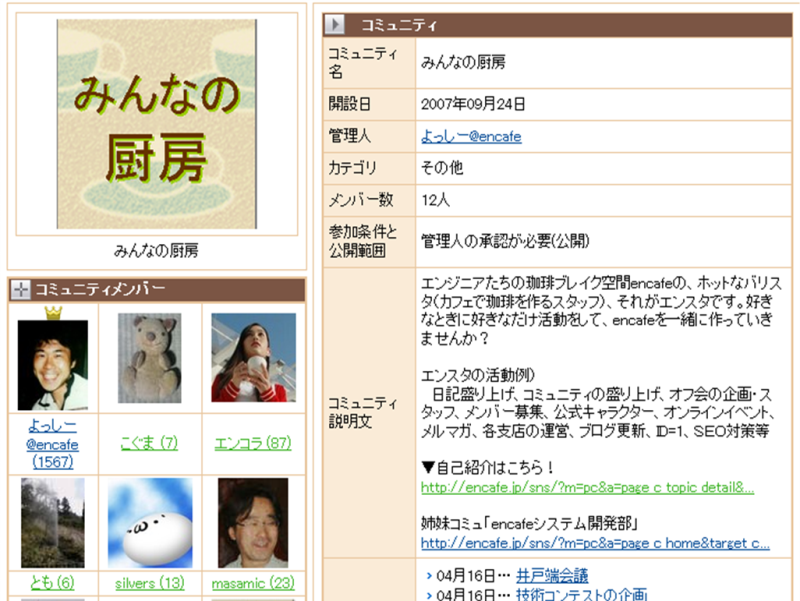 http://trac.openpne.jp/attachment/wiki/pne-book-13/13-4.png