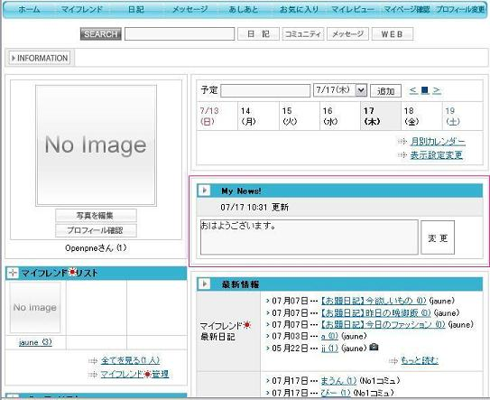 http://trac.openpne.jp/attachment/wiki/pne-customize/mynews.2.JPG