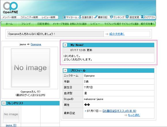 http://trac.openpne.jp/attachment/wiki/pne-customize/mynews_f.JPG
