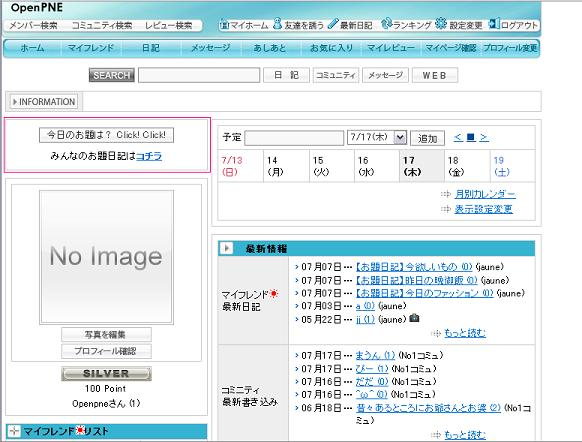http://trac.openpne.jp/attachment/wiki/pne-customize/odai.JPG