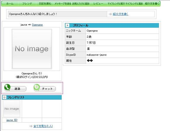 http://trac.openpne.jp/attachment/wiki/pne-customize/skype.JPG